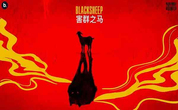 Black Sheep Lyrics Raftaar