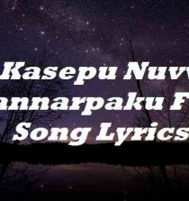Kasepu Nuvvu Kannarpaku Full Song Lyrics