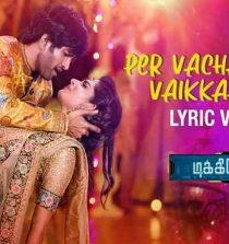 Per Vachaalum Vaikkaama Lyrics