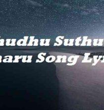 Suthudhu Suthudhu Intharu Song Lyrics
