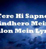 Tere Hi Sapne Andhero Mein Ujalon Mein Lyrics