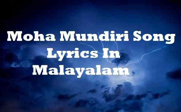 Moha Mundiri Song Lyrics In Malayalam