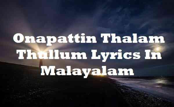Onapattin Thalam Thullum Lyrics In Malayalam