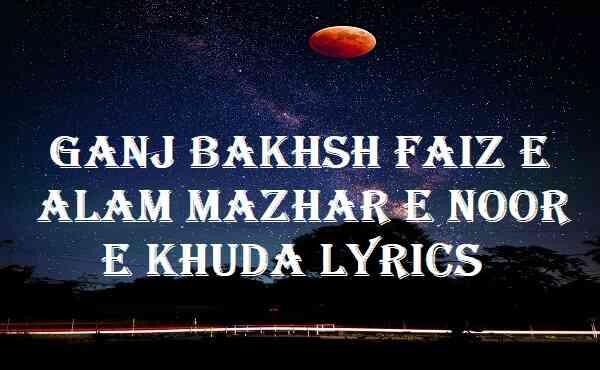 Ganj Bakhsh Faiz E Alam Mazhar E Noor E Khuda Lyrics