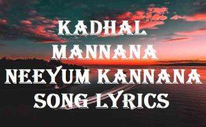 Kadhal Mannana Neeyum Kannana Song Lyrics