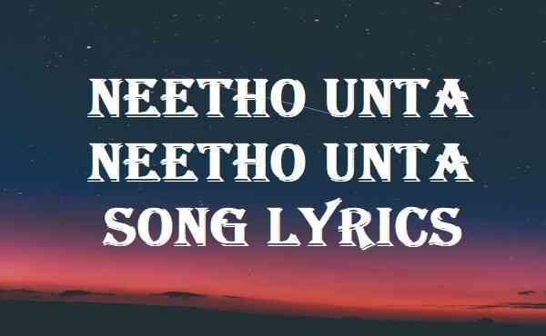 Neetho Unta Neetho Unta Song Lyrics