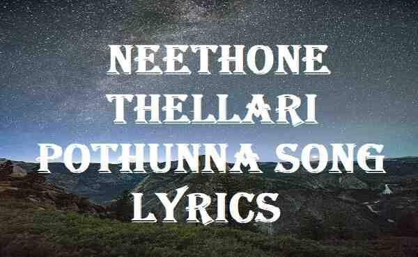 Neethone Thellari Pothunna Song Lyrics