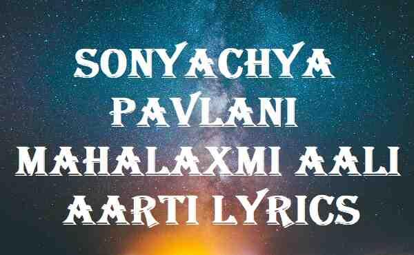 Sonyachya Pavlani Mahalaxmi Aali Aarti Lyrics