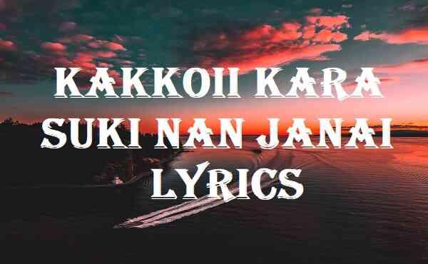 Kakkoii Kara Suki Nan Janai Lyrics