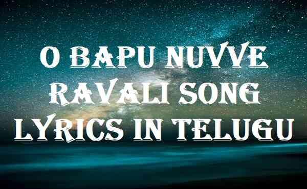 O Bapu Nuvve Ravali Song Lyrics In Telugu