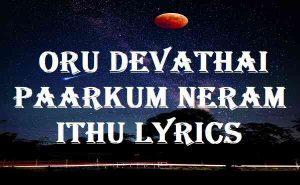 Oru Devathai Paarkum Neram Ithu Lyrics